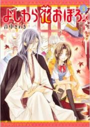 よしわら花おぼろ 第01-03巻 [Yoshiwara Hana Oboro vol 01-03]