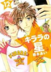 キララの星 第01-13巻 [Kirara no Hoshi vol 01-13]