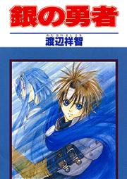 銀の勇者 第01-05巻 [Gin no Yuusha vol 01-05]