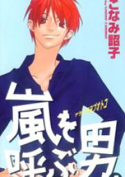 嵐を呼ぶ男 第01-04巻 [Arashi o Yobu Otoko vol 01-04]