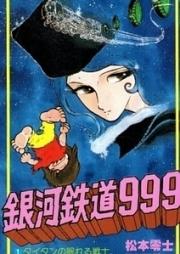 銀河鉄道999 第01-12巻 [Ginga Tetsudou 999 vol 01-12]