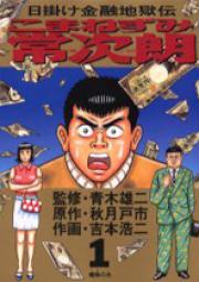こまねずみ常次朗 第01巻 [Komanezumi Tsunejirou vol 01]