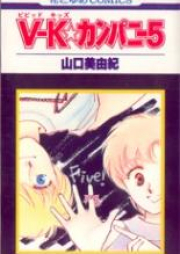 V-K☆カンパニー 第01-05巻 [V-K Company vol 01-05]
