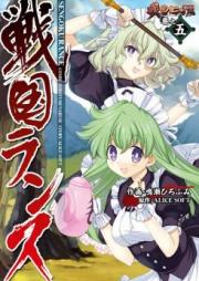 戦國ランス 第01-03巻 [Sengoku Rance vol 01-03]