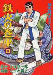 鉄火の巻平 第01-03、08巻 [Tekka no Kenpei vol 01-03、08]