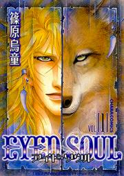 Eyed Soul 第01-03巻