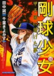 剛球少女 第01-08巻 [Goukyuu Shoujo vol 01-08]