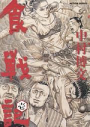 食戦記 第01巻 [Shoku Senki vol 01]