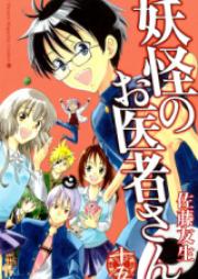 妖怪のお医者さん 第01-15巻 [Youkai no Oisha-san vol 01-15]