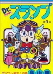 Dr.スランプ 文庫版 第01-09巻 [Dr. Slump Bunko vol 01-09]