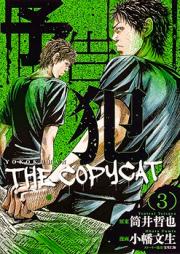 予告犯 -THE COPYCAT- 第01-03巻 [Yokokuhan – The Copycat vol 01-03]