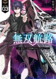 [Novel] 無双航路 第01-03巻 [Muso Koro vol 01-03]