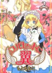 コルセットに翼 第01-02巻 [Korusetto ni Tsubasa vol 01-02]