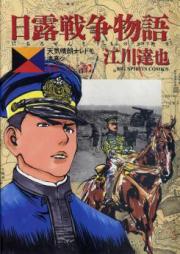 日露戦争物語 第01巻 [Nichiro Sensou Monogatari vol 01]