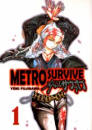 メトロ・サヴァイブ 第01-02巻 [Metro Survive vol 01-02]