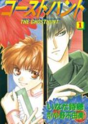 ゴーストハント 第01-12巻 [Ghost Hunt vol 01-12]