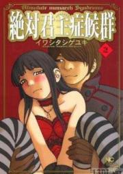 絶対君主症候群 第01-02巻 [Zettai Kunshu Shoukougun vol 01-02]