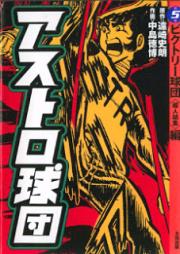 アストロ球団第01-05巻 [Astro Kyuudan vol 01-05]