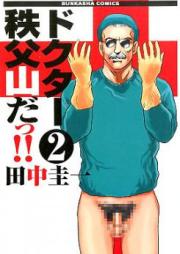 ドクター秩父山だっ!! 第01-02巻 [Doctor Chichibuyama da!! vol 01-02]