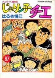 じゃりン子チエ 第01-67巻 [Jarinko Chie vol 01-67]