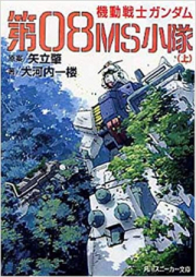 [Novel] 機動戦士ガンダム 第08MS小隊 上中下巻 [Mobile Suit Gundam The 08th MS Team Joukan chuukan Gekan]