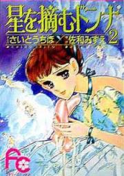 星を摘むドンナ 第01巻 [Hoshi o Tsumu Donna vol 01]