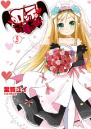 ロッテのおもちゃ! 第01-09巻 [Lotte no Omocha! vol 01-09]