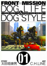 Front Mission – Dog Life & Dog Style 第01-10巻