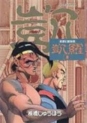 凱羅 第01-04巻 [Gaira vol 01-04]