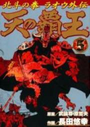 天の覇王 北斗の拳ラオウ外伝 第01-05巻 [Ten no Haou – Hokuto no Ken Raiou Gaiden vol 01-05]