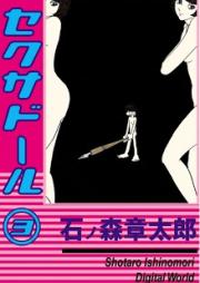 セクサドール 第01-03巻 [Sexuadoll vol 01-03]