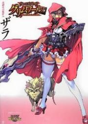 [Artbook] クイーンズブレイド グリムワール 赤頭巾の魔狩人 ザラ [Queen's Blade Grimoire– Akazukin no Makariudo Zara]