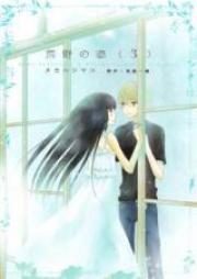 荒野の恋 第01-02巻 [Kouya no Koi vol 01-02]