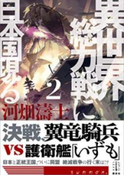 [Novel] 異世界総力戦に日本国現る 第01-02巻 [Isekai Soryokusen ni Nihonkoku Arawaru vol 01-02]
