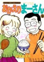 おかえり まーさん 第01-03巻 [Okaeri Maasan vol 01-03]