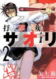 打撃女医サオリ 第01-02巻 [Dageki Joi Saori vol 01-02]