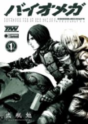 バイオメガ 第01-06巻 [Biomega vol 01-06]