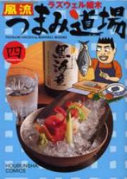 風流つまみ道場 第01巻 [Fuuryuu Tsumami Doujou vol 01]