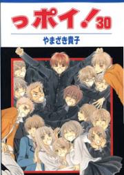 っポイ! 第01-30巻 [Ppoi! vol 01-30]