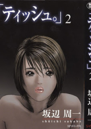 ティッシュ。 第01-02巻 [Tissue. vol 01-02]