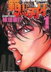 範馬刃牙 第01-37巻 [Hanma Baki vol 01-37]