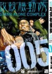 攻殻機動隊 STAND ALONE COMPLEX 第01-05巻 [Koukaku Kidoutai Stand Alone Complex vol 01-05]
