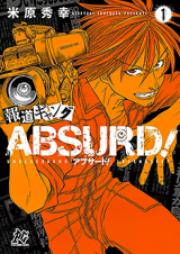 報道ギャングABSURD! 第01-02巻 [Houdou Gang Absurd! vol 01-02]