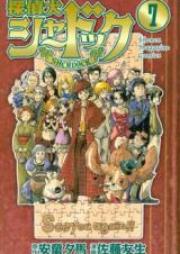 探偵犬シャードック 第01-07巻 [Tanteiken Sherdock vol 01-07]