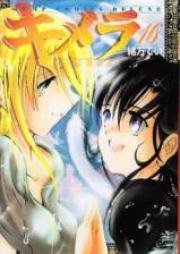 キメラ 第01-16巻 [Kimera vol 01-16]