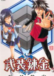 武装錬金 第01-10巻 [Busou Renkin vol 01-10]