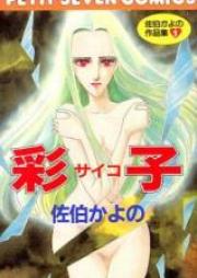 雷火 第01-21巻 [Raika vol 01-21]