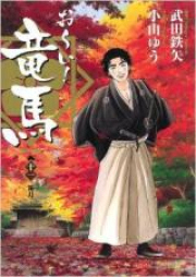 お~い!竜馬 第01-14巻 [O~i! Ryouma vol 01-14]