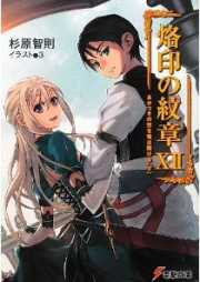 [Novel] 烙印の紋章 第01-12巻 [Rakuin no Monshou vol 01-12]