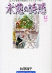 永遠の誘惑 第01-09巻 [Eien no Yuuwaku vol 01-09]
